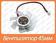 45 mm вентилятор (кулер) для видеокарт 2-pin v.1