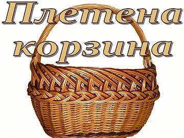 Интернет магазин «Плетена корзина» (рус. )