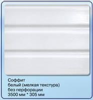 Софіт білий