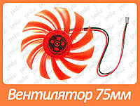 75 mm вентилятор (кулер) для видеокарт 2-pin