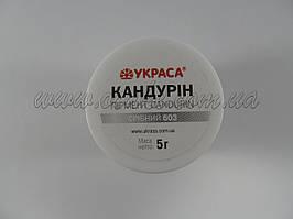 Кандурин пигмент (серебряный)