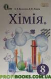 Хімія 8 клас С.В.Василенко,Я.Ю.Коваль НП