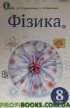 Фізика 8 клас В.Г.Сердюченко,А.М.Бойченко НП
