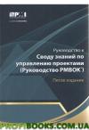 Руководство к Своду знаний по управлению проектами (Руководство PMBOK). Пятое издание