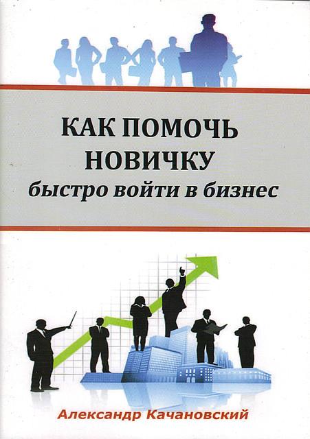 """""""Як допомогти новачкові швидко увійти в бізнес"""" - Олександр Качановський"""