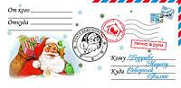 Конверт для письма деду морозу лично в руки купить