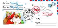 Конверт для письма от деда Мороза для ребенка купить с доставкой