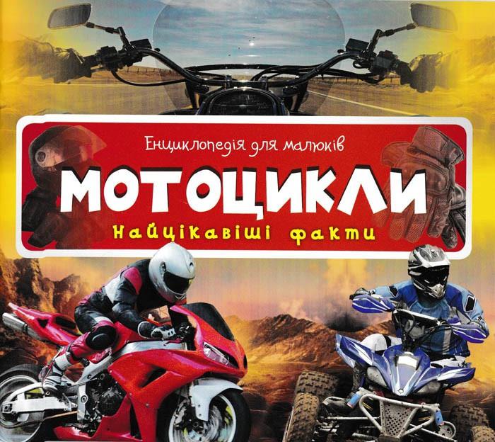 Книга Енциклопедія для малюків. Мотоцикли
