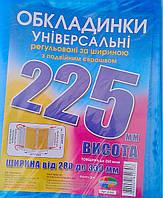 Обложки Для учебников Размерные Универсальные 225 мм х 280-330 мм Полимер Украина