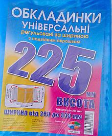 Обкладинки Для підручників Розмірні Універсальні 225 мм х 280-330 мм Полімер Україна