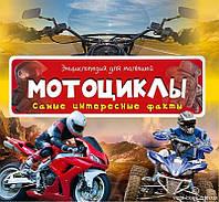 Книга Энциклопедия для малышей. Мотоциклы