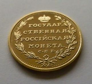 10 рублей 1805