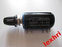 BOCHEN WXD3-13-2W 4.7 kOm 10-ти оборотный переменный резистор, ручка в комплекте.