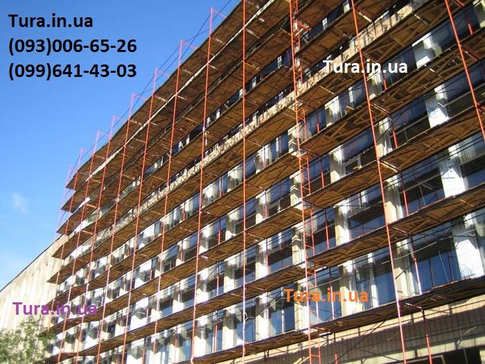 Фасадные леса рамного типа для строительства складов - СтройМонтаж в Киеве