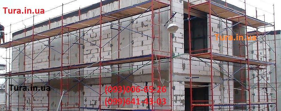 Фасадные леса рамного типа для строительства коттеджей