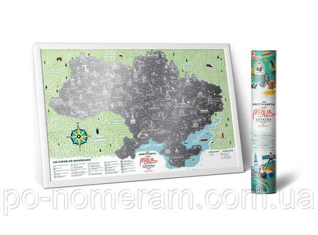 Travel Map Моя Украина