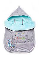 Конверт для новорожденного мальчика прогулочный (с прорезями под ремни безопасности). Серый голубой