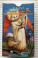 Таро Белых Кошек (миниатюрная)
