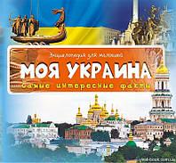 Книга Энциклопедия для малышей. Моя Украина