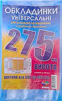 Обложки Для учебников Размерные Универсальные 275 мм х 350-452 мм Полимер Украина