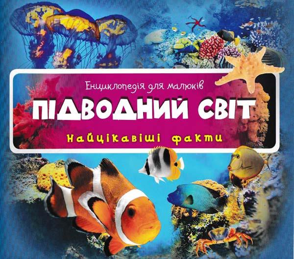 Книга Енциклопедія для малюків. Підводний світ