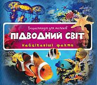 Книга Енциклопедія для малюків. Підводний світ, фото 1