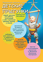 Детские прыгунки (ТМ Sportbaby)