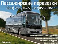 Пассажирские перевозки. Заказ автобусов для организованных групп.Аренда автобуса. Житомир и Украина