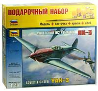 Подарочный набор сборная модель Zvezda (1:48) Советский истребитель Як-3