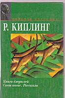 Р.Киплинг Книги джунглей. Свет погас. Рассказы
