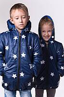 Детская куртка двухсторонняя со звездами на рост 98-104см; 104-110см; 110-116см; 116-122 см. (2 цвета)