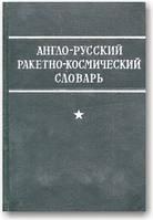 Англо-русский ракетно-космический словарь