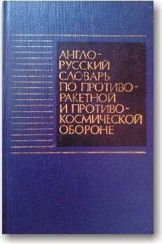 Англо-русский словарь по противоракетной и противокосмической обороне