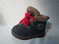 Детская зимняя обувь оптом.Сапоги для мальчиков от фирмы-Солнце  разм (с 21-по 26)