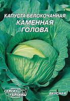 Гигант Капуста б/к Каменная 10г. ТМ Семена Укр.