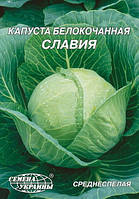 Гигант Капуста б/к Славия 10г. ТМ Семена Укр.