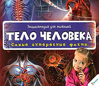 Книга Энциклопедия для малышей. Тело человека