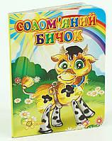 Детская книга для обучения