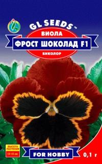 Семена Виолы Фрост Шоколад F1 d=5 - 6 cm биколор