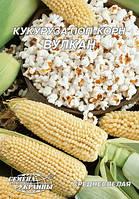 Гигант Кукуруза Вулкан 20г. ТМ Семена Укр.