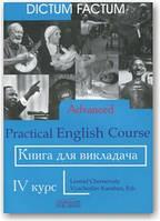 Практичний курс англійської мови. Книга для викладача. 4-й курс
