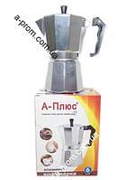 Кофеварка алюминиевая (гейзер)