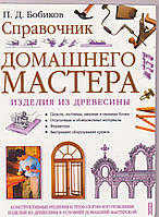 П.Ж.Бобиков Справочник домашнего мастера