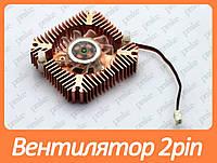 Вентилятор для видеокарты с радиатором 55мм 2-pin