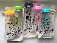 Моя бутылка My bottle май батл цветная чехол