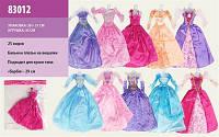 Одежда для кукол типа Барби 28-30см