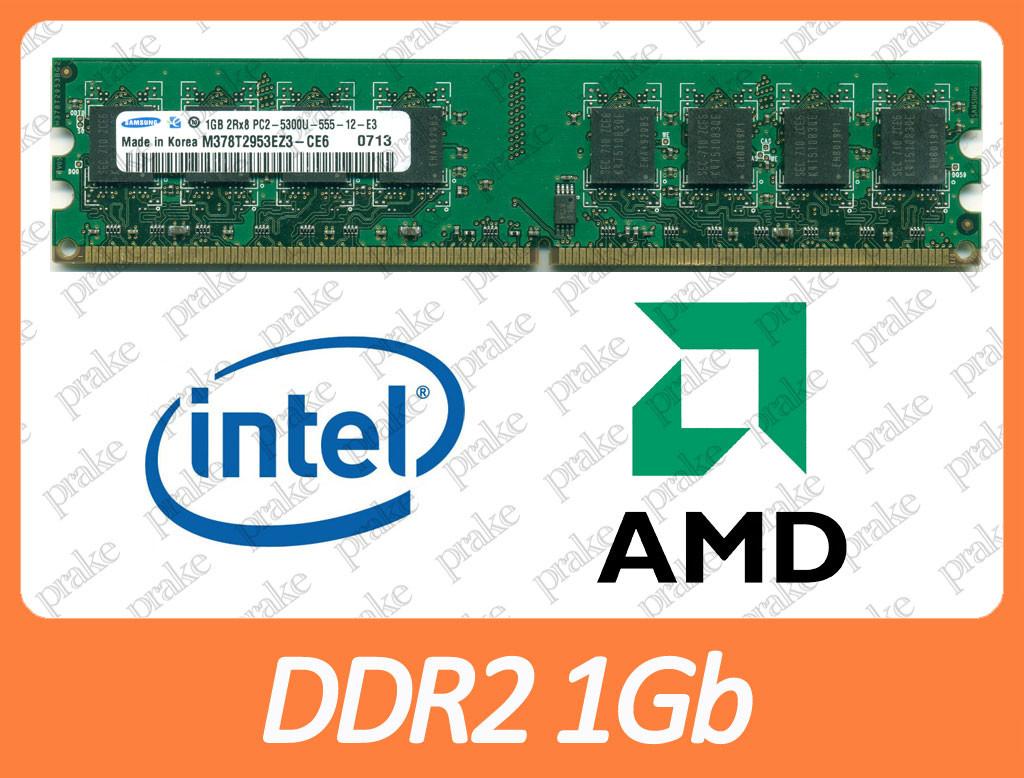 DDR2 1GB 667 MHz (PC2-5300) разные производители