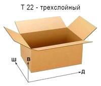 Гофроящики - Т 22 (под заказ)