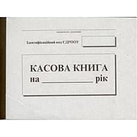 Кассовая книга самокопирка, альбомный\горизонтальный переплет № КО-4