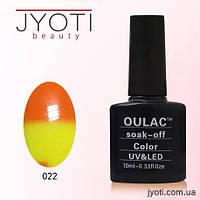 Цветной термо гель-лак oul`ac (termo Change Colour) № 022 10ml